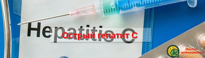 острый гепатит С