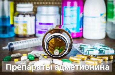 препараты адметионина