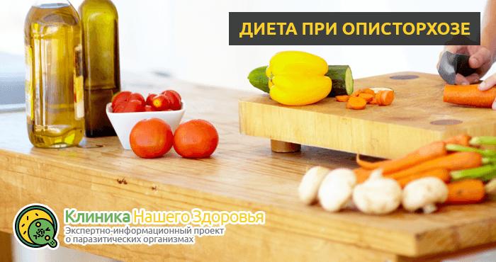 диета при описторхозе список продуктов