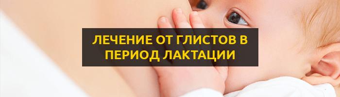 Глисты у кормящей мамы чем это опасно