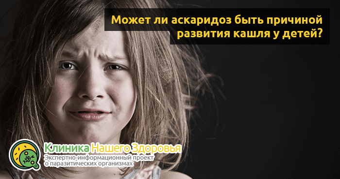 Кашель при глистах у детей и взрослых: возможен ли?