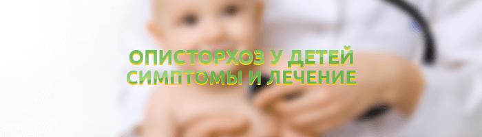 Photo of Описторхоз у детей: симптомы и лечение