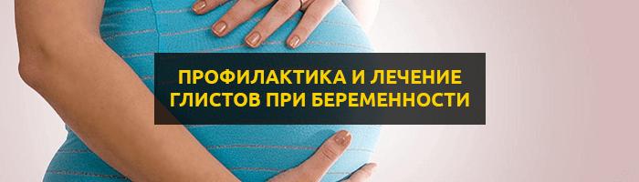 Глисты при беременности: профилактика, признаки и лечение