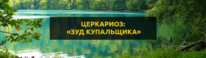 "Photo of Церкариоз или ""зуд купальщика"" – симптомы и лечение"