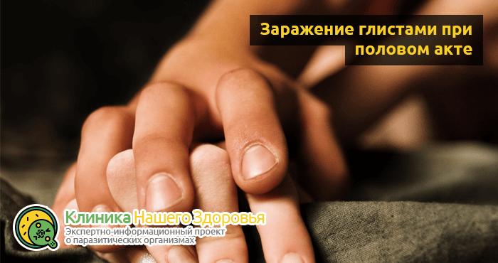 Как передаются глисты от человека к человеку