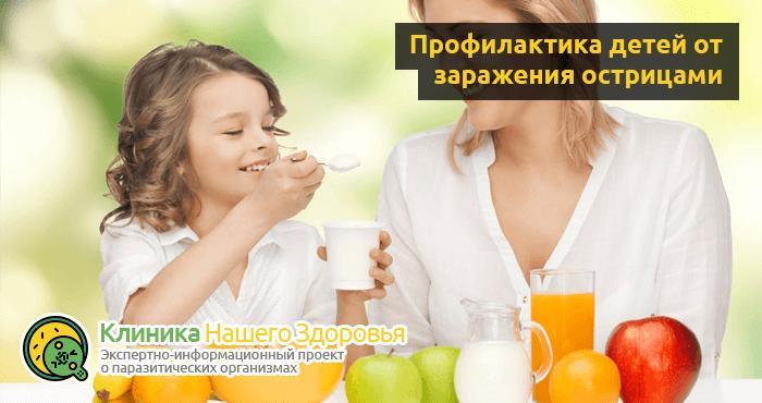 Острицы у детей: симптомы, лечение и профилактика