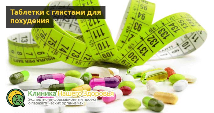 Препараты от глистов: лучшие лекарства и таблетки от паразитов