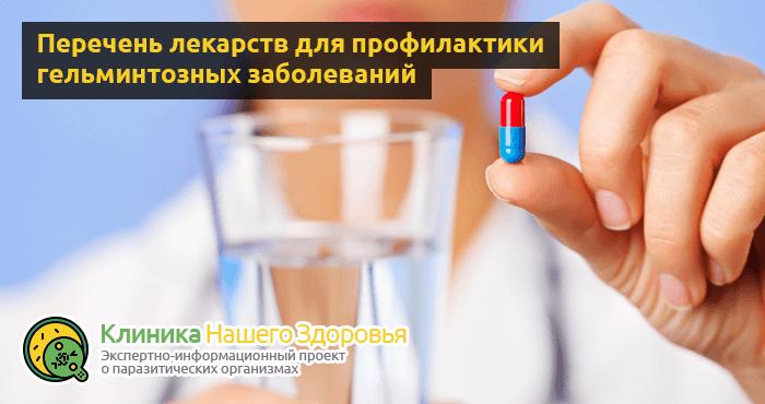 Профилактика глистов и паразитов: методы, препараты и лекарства