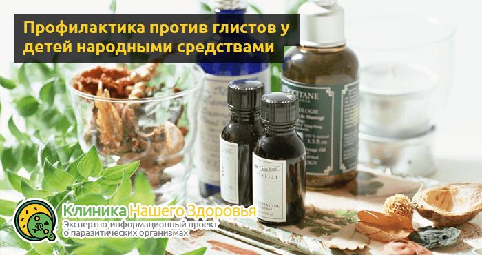 Профилактика глистов у детей: препараты, лекарства и народная медицина