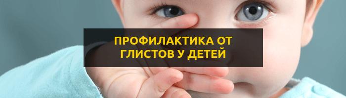 Photo of Правильная профилактика глистов у детей