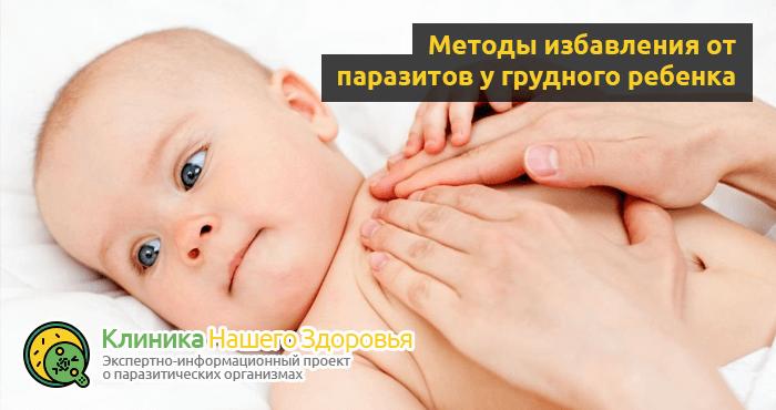 Глисты у грудничка: симптомы, признаки, лечение и профилактика