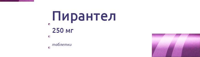 Пирантел — инструкция по применению, дозировка, отзывы и аналоги
