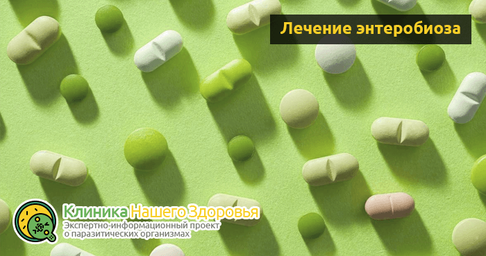 Энтеробиоз: симптомы, причины, лечение и профилактика