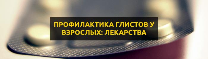 Photo of Профилактика глистов у взрослых: лекарства и таблетки