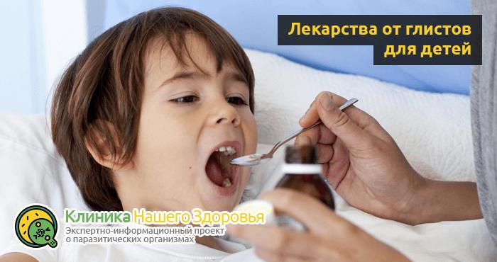 Лекарства и таблетки от глистов для детей: выбираем эффективное средство