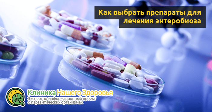 Лечение остриц у взрослых: препараты и таблетки от энтеробиоза