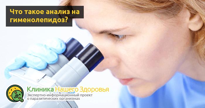 Анализ на гименолепидоз: как сдавать, подготовитка, результаты