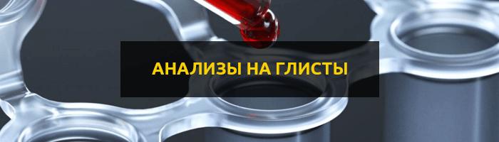 Анализ на глисты по крови, соскобу, калу, моче: какие анализы сдают на глисты?