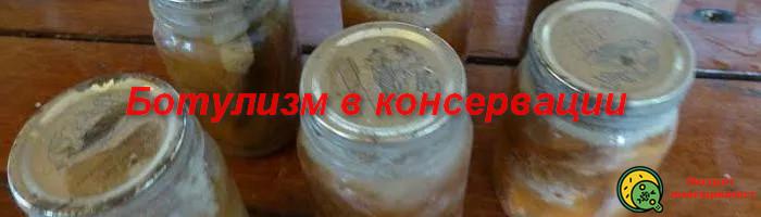 ботулизм в консервации