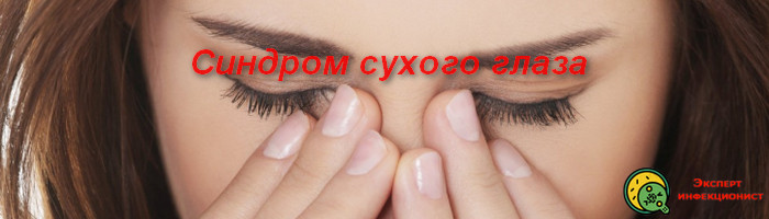Photo of Что за болезнь сухой глаз, симптомы, лечение, капли