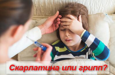 скарлатина или грипп