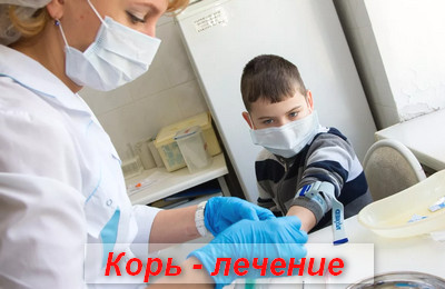 корь лечение
