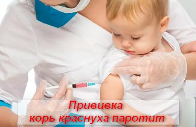 прививка КПК