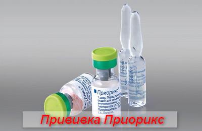 прививка Приорикс