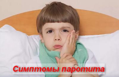 симптомы паротита