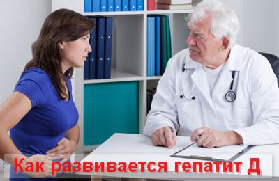 как развивается гепатит Д
