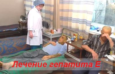 лечение гепатита Е