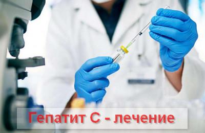 гепатит С - лечение