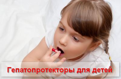 гепатопротекторы для детей