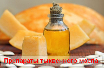 препараты тыквенного масла