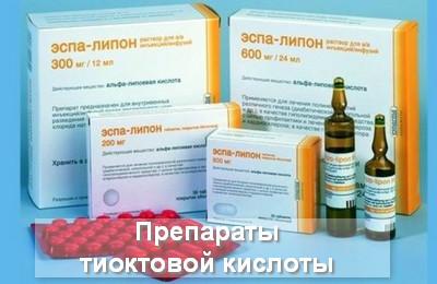 препараты тиоктовой кислоты