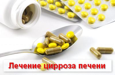 лечение цирроза печени