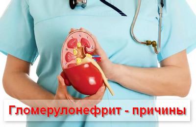 гломерулонефрит - причины