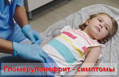 гломерулонефрит - симптомы