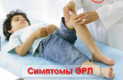 симптомы ОРЛ
