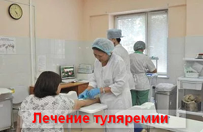 лечение туляремии