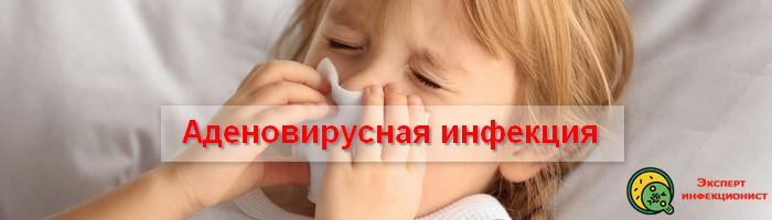 Photo of Как передается аденовирусная инфекция, симптомы и лечение