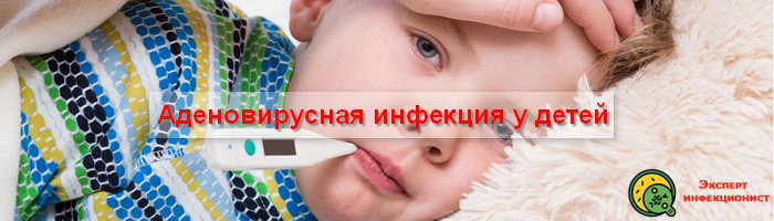 Photo of Аденовирусная инфекция у детей – особенности