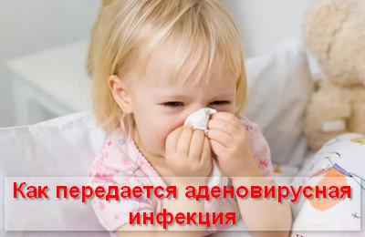 как передается аденовирусная инфекция у детей