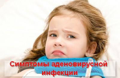 симптомы аденовирусной инфекции у детей