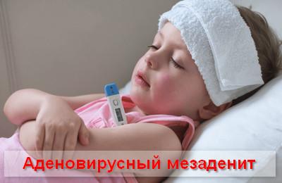 аденовирусный мезаденит