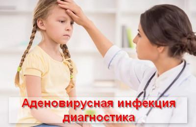 диагностика аденовирусной инфекции