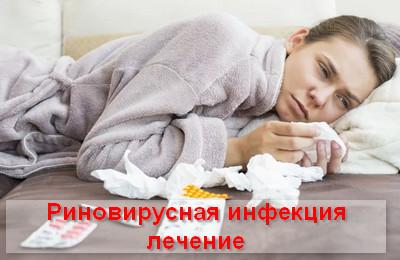 лечение риновирусной инфекции