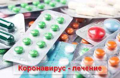 лечение коронавируа
