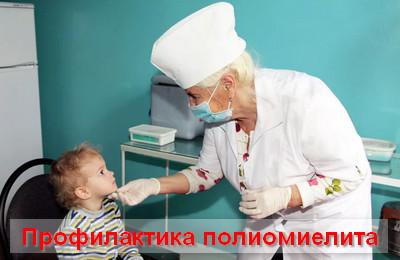 профилактика полиомиелита