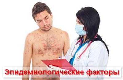 эпидемиологические факторы